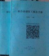 最新推荐电影芳华免费观看神马影院:轻合金挤压工模具手册