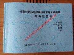 最新推出内部资料韩国女主播朴妮唛三三影院:铝型材挤压工模具常用公式数据与典型图集
