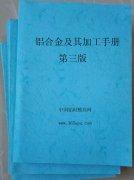 铝加工专业技术人员必备图书1313韩国电影演艺圈电影网:铝合金及其加工手册第三版