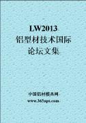 Lw2013铝型材技术国际论坛文集