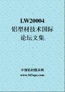 Lw2004铝型材技术国际论坛文集