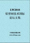 Lw2010铝型材技术国际论坛文集